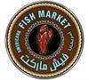 مطعم فيش ماركت أمريكانا - فرع دسمان (شارع الخليج العربي) - الكويت