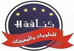 كنافة حبيبة - الكويت