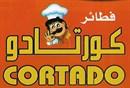 مطعم كورتادو - فرع حولي - الكويت