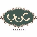 مطعم عنب بيروت - لبنان