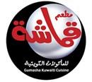 Gumasha Kuwaiti Cuisine - Bneid Al Gar Branch - Kuwait