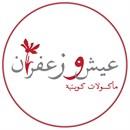 مطعم عيش وزعفران - فرع السالمية - الكويت