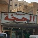 Shabab Al Hojja Restaurant - Hawalli Branch - Kuwait