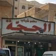 Shabab Al Hojja Restaurant
