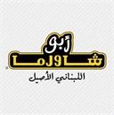 مطعم أبو شاورما - فرع السالمية - الكويت