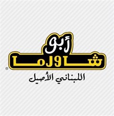 مطعم أبو شاورما - الكويت