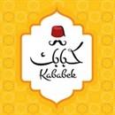 مطعم كبابك - فرع شرق - الكويت