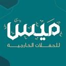 ميس للحفلات الخارجية - الكويت