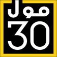 مول 30