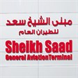 Sheikh Saad General Aviation Terminal Airport