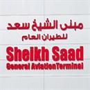 مطار مبنى الشيخ سعد للطيران العام - الكويت