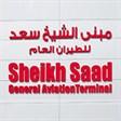 مطار مبنى الشيخ سعد للطيران العام