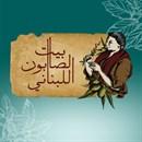 Bayt Al-Saboun Al-Libnani - Fahaheel (Al Kout Mall) Branch - Kuwait