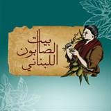 بيت الصابون اللبناني - الكويت