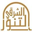Al Tanoor Al Sharqi Restaurant