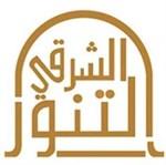 مطعم التنور الشرقي - فرع أسواق القرين - الكويت