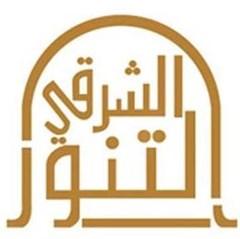مطعم التنور الشرقي - الكويت