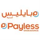 بايليس أحذية - فرع النبطية التحتا (ذا سبوت) - لبنان