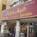 Aish w Robyan Restaurant - Hawalli - Kuwait