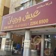Aish w Robyan Restaurant