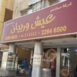 مطعم عيش وربيان - حولي - الكويت