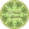 Rashet Fustuk - Kuwait