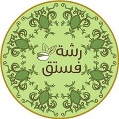 رشة فستق - الكويت