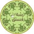 رشة فستق - فرع بنيد القار - الكويت