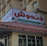 Dandoosh Restaurant - Kuwait