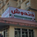 مطعم دندوش - فرع بنيد القار - الكويت