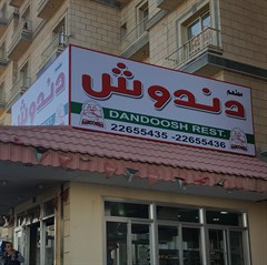 مطعم دندوش - الكويت