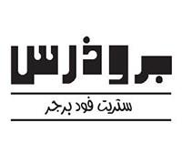 بروذرس ستريت فود برجر - الكويت