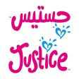 Justice - Mishref (Co-Op) Branch - Kuwait