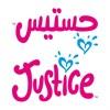 جستيس - فرع عبدالله المبارك الصباح (الجمعية) - الكويت