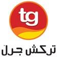 مطعم تركش جرل - الكويت