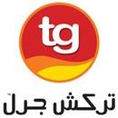 مطعم تركش جرل - فرع الرقعي - الكويت