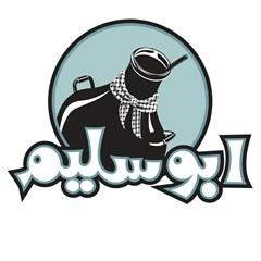 مطعم أبو سليم - الكويت