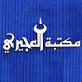 Al-Aujairy