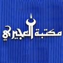 مكتبة العجيري - حولي، الكويت
