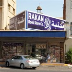 مكتبة راكان - حولي، الكويت
