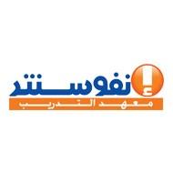 معهد إنفو سنتر للتدريب الأهلي - الكويت
