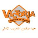 معهد فيكتوريا للغة الانجليزية - الكويت
