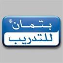 معهد بتمان للتدريب - الكويت