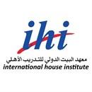 معهد البيت الدولي للتدريب الأهلي - الكويت