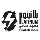 معهد بلاتينوم الصحي - فرع صباح السالم (المسيلة) - الكويت