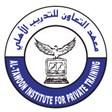 معهد التعاون للتدريب الأهلي
