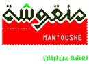 Man'Oushe Bakery - Sharq Branch - Kuwait