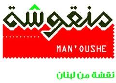 Man'Oushe Bakery - Kuwait