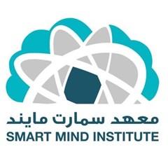 معهد سمارت مايند - الكويت