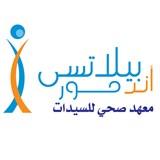 بيلاتس أند مور - معهد صحي للسيدات - الكويت